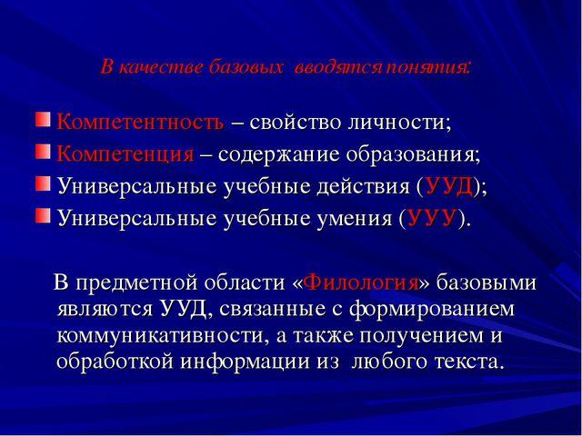 В качестве базовых вводятся понятия: Компетентность – свойство личности; Комп...