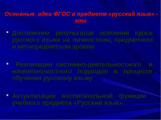 Основные идеи ФГОС в предмете «русский язык» - это Достижение результатов ос...