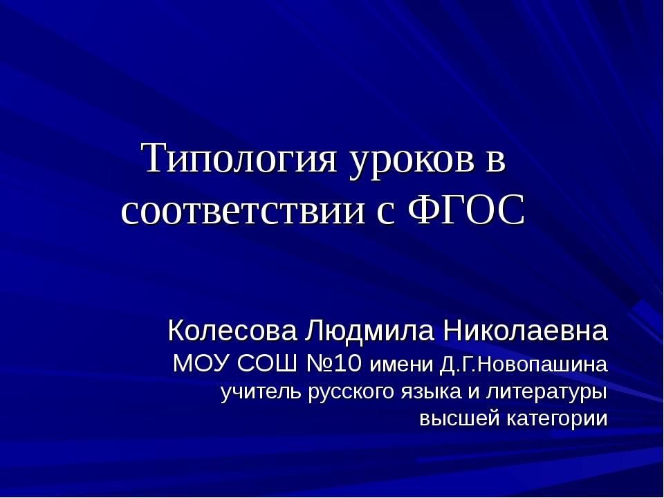 Типология уроков в соответствии с ФГОС Колесова Людмила Николаевна МОУ СОШ №1...