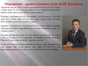 Обращение - приветственное слово В.Ш. Каганова. «Дорогие друзья, часто ли вы