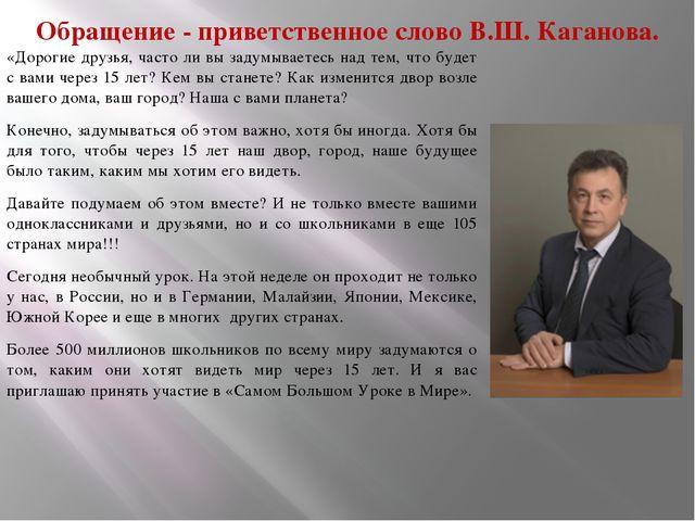 Обращение - приветственное слово В.Ш. Каганова. «Дорогие друзья, часто ли вы...