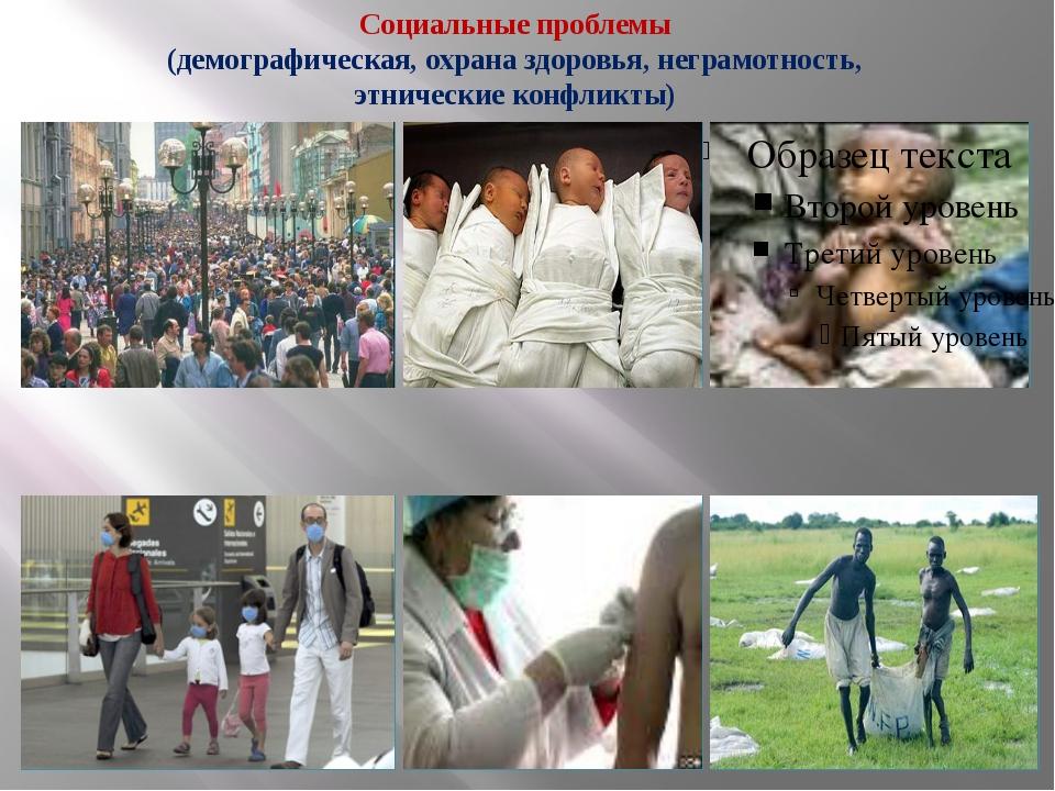 Социальные проблемы (демографическая, охрана здоровья, неграмотность, этничес...