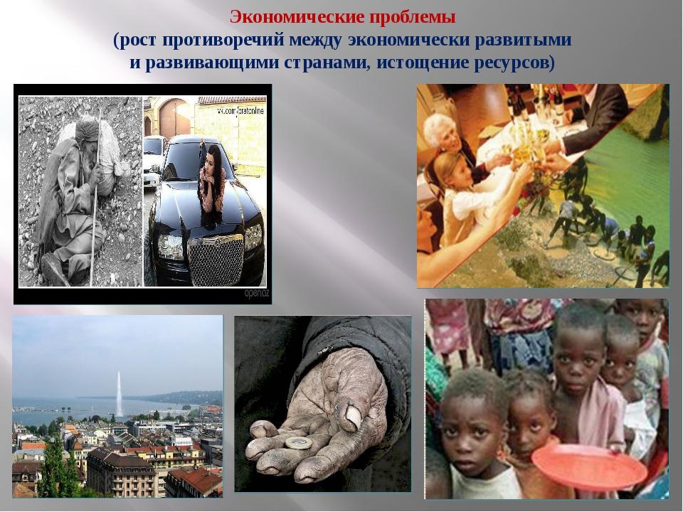 Экономические проблемы (рост противоречий между экономически развитыми и разв...
