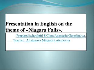 Presentation in English on the theme of «Niagara Falls». Prepared schoolgirl