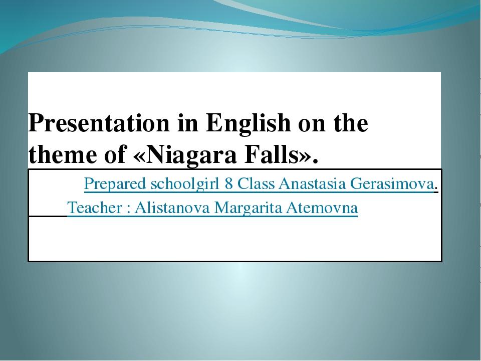 Presentation in English on the theme of «Niagara Falls». Prepared schoolgirl...