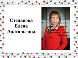 Степанова Елена Анатольевна