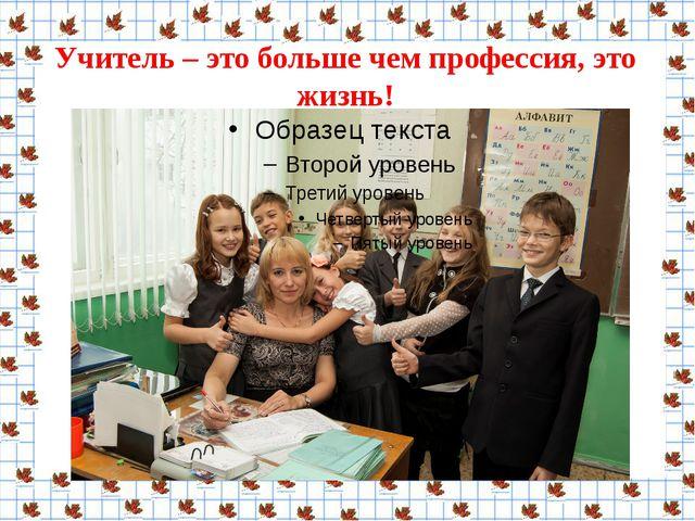 Учитель – это больше чем профессия, это жизнь!