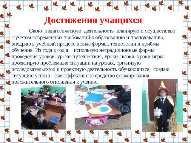 Достижения учащихся            Свою  педагогическую  деятельность  планирую...