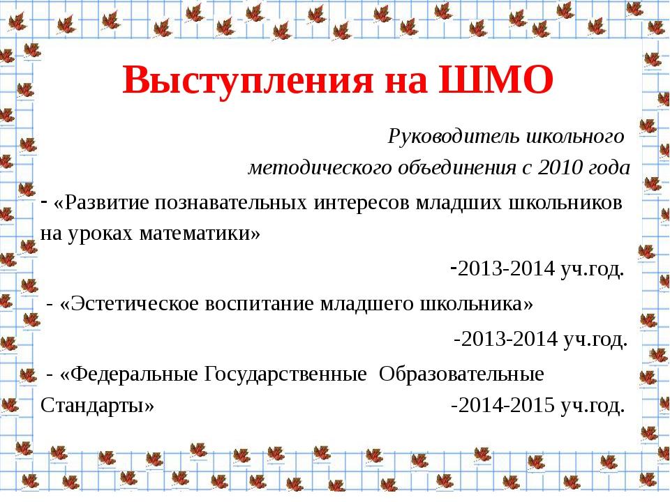 Выступления на ШМО Руководитель школьного  методического объединения с 2010...
