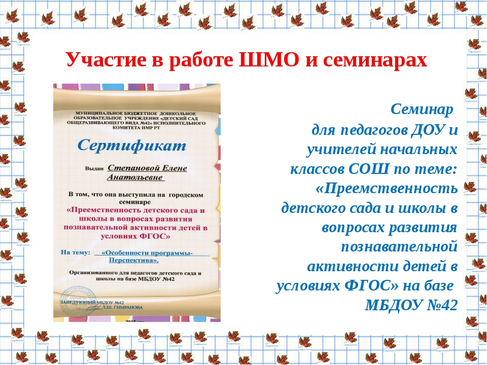 Участие в работе ШМО и семинарах