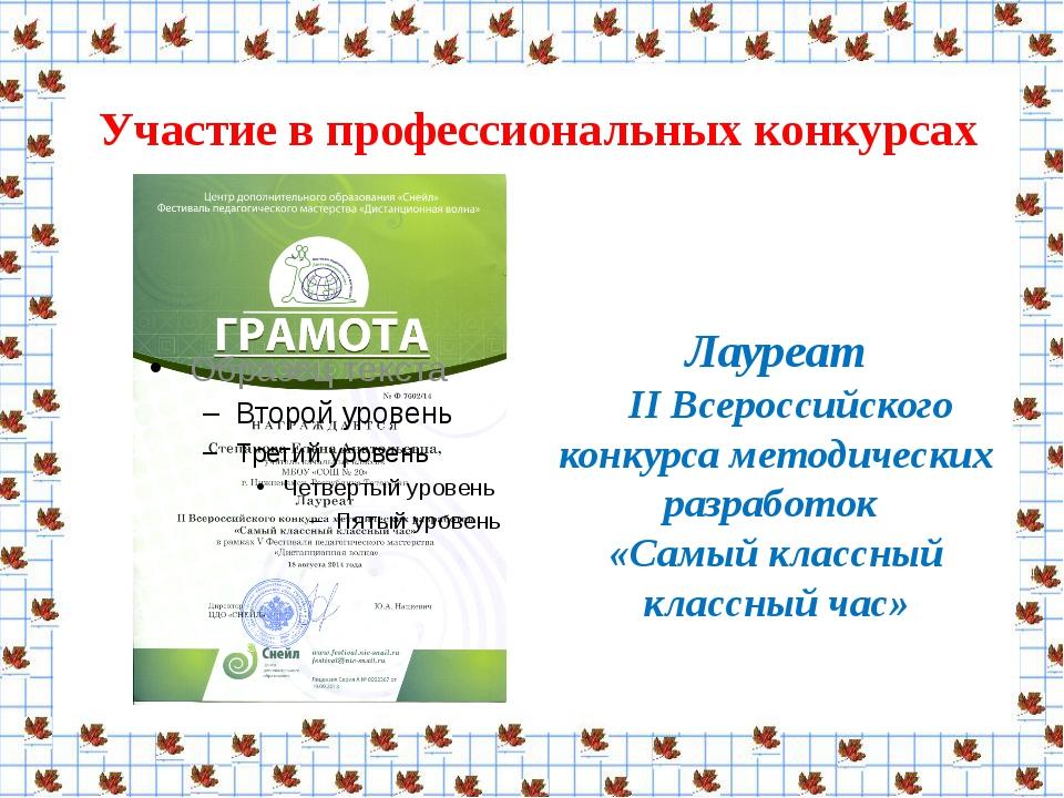 Поздравления с участием в конкурсе