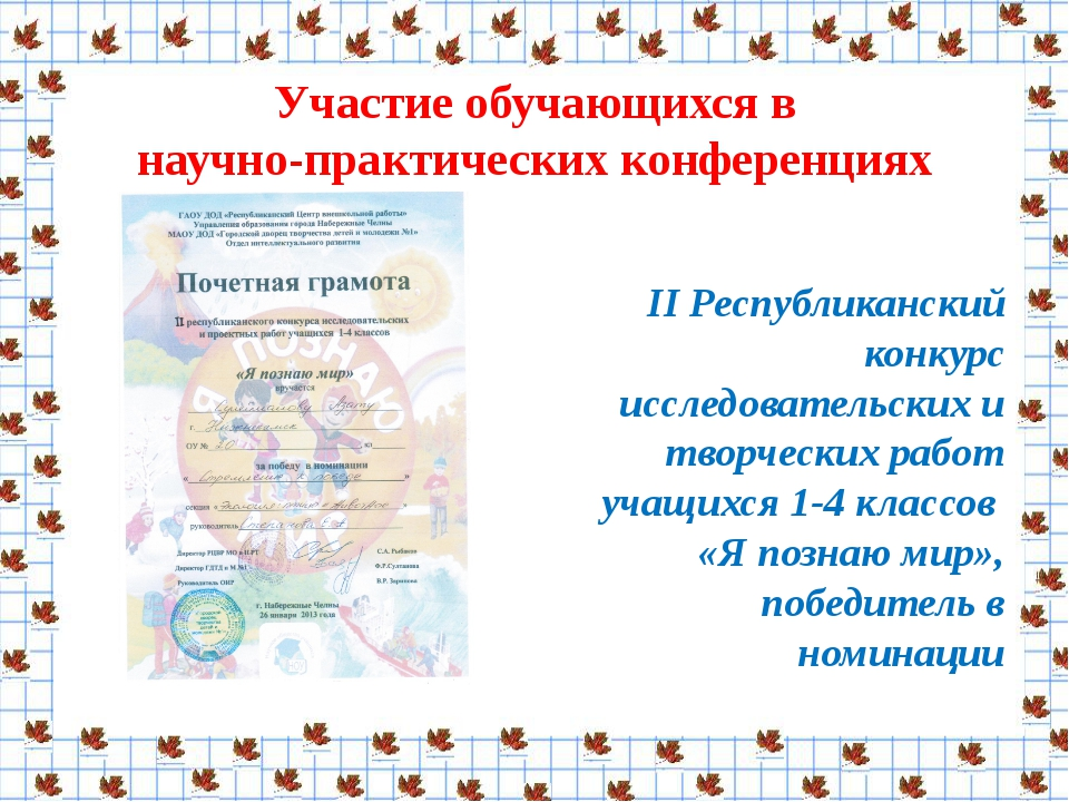 Участие обучающихся в  научно-практических конференциях