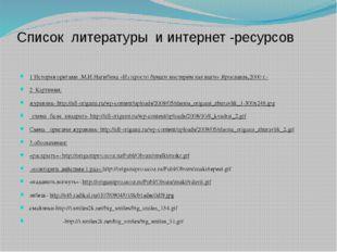 Список литературы и интернет -ресурсов 1 История оригами .М.И.Нагибина «Из пр