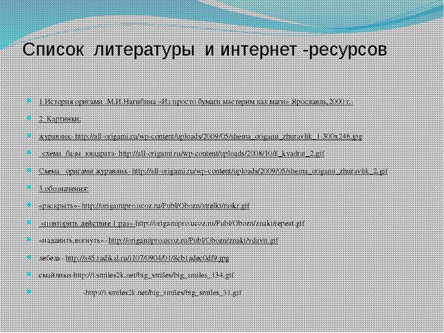 Список литературы и интернет -ресурсов 1 История оригами .М.И.Нагибина «Из пр...