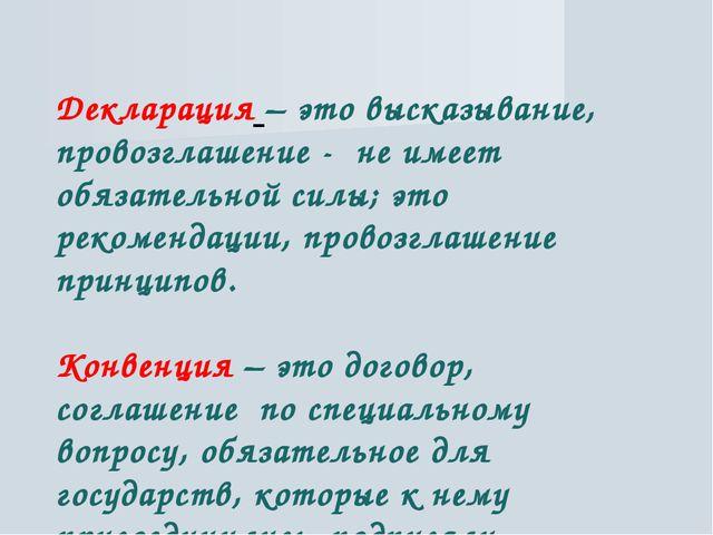 Декларация – это высказывание, провозглашение - не имеет обязательной силы; э...