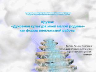 Муниципальное общеобразовательное автономное учреждение «Средняя общеобразов