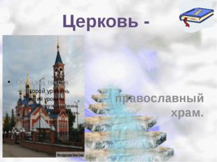 Церковь - православный храм.