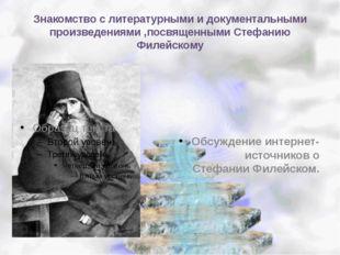 Знакомство с литературными и документальными произведениями ,посвященными Сте