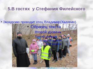 5.В гостях у Стефания Филейского Экскурсию проводит отец Владимир(Халявин).