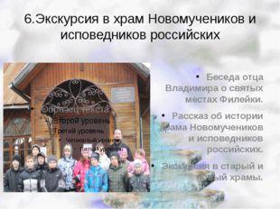 6.Экскурсия в храм Новомучеников и исповедников российских Беседа отца Владим