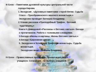 III Блок – Памятники духовной культуры центральной части города Кирова. 1.Эк