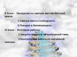 V Блок - Экскурсии по святым местам Вятской земли. 1.Святые места Слободског