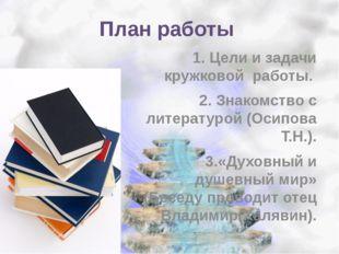 План работы Presentación 1. Цели и задачи кружковой работы. 2. Знакомство с л