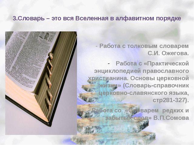 3.Словарь – это вся Вселенная в алфавитном порядке - Работа с толковым словар...