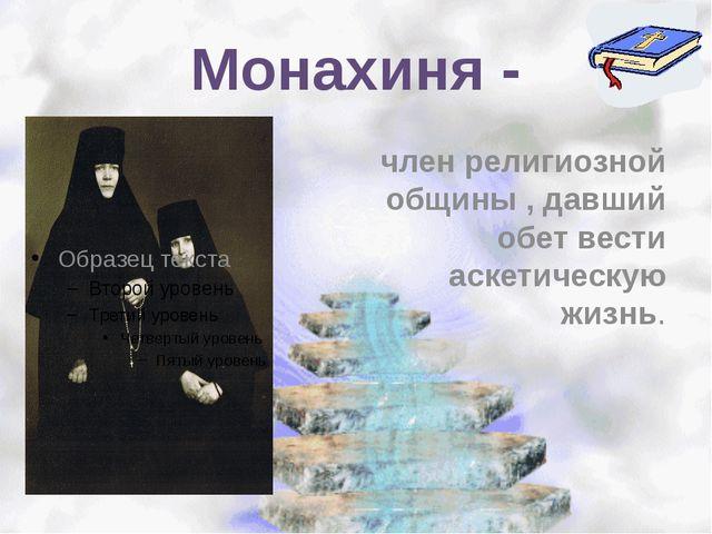 Монахиня - член религиозной общины , давший обет вести аскетическую жизнь.