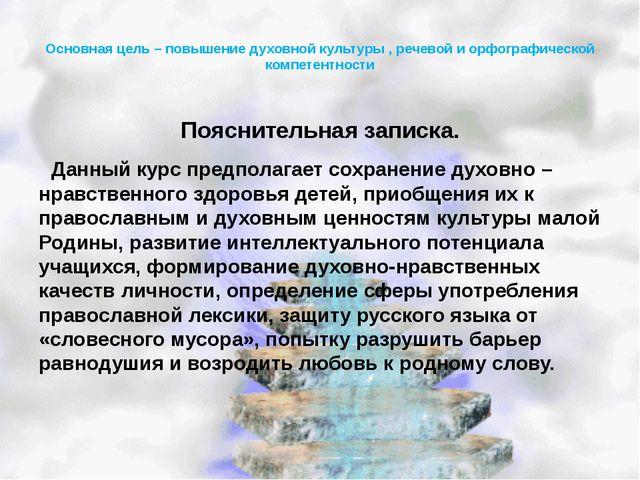 Основная цель – повышение духовной культуры , речевой и орфографической комп...