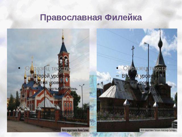 Православная Филейка