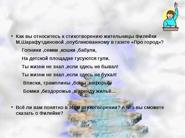 Как вы относитесь к стихотворению жительницы Филейки М.Шарафутдиновой ,опубл...