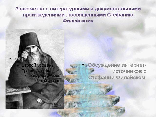 Знакомство с литературными и документальными произведениями ,посвященными Сте...