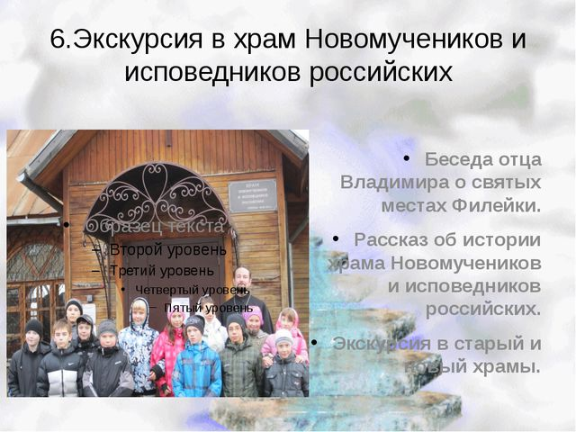 6.Экскурсия в храм Новомучеников и исповедников российских Беседа отца Владим...