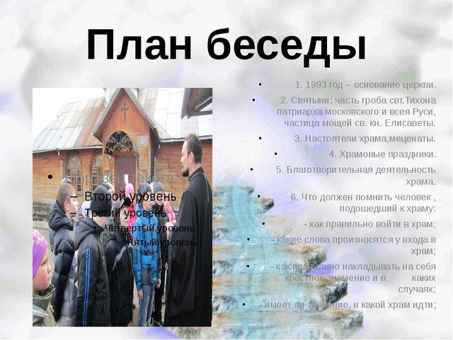 План беседы 1. 1993 год – основание церкви. 2. Святыни: часть гроба свт.Тихон...