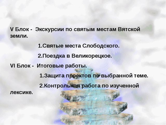 V Блок - Экскурсии по святым местам Вятской земли. 1.Святые места Слободског...