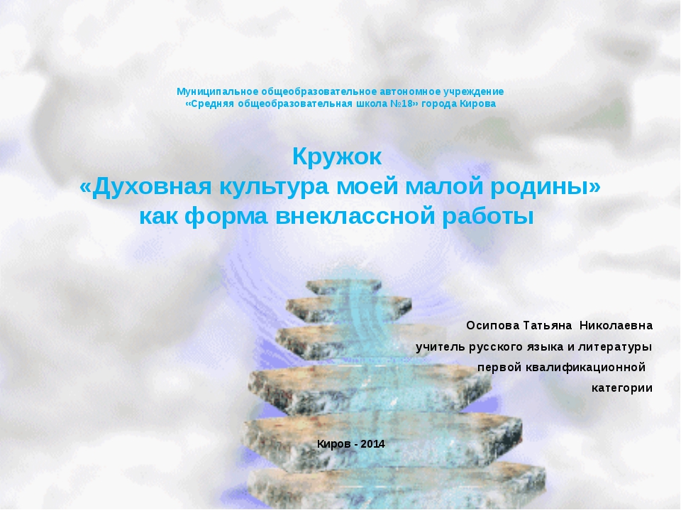 Муниципальное общеобразовательное автономное учреждение «Средняя общеобразов...