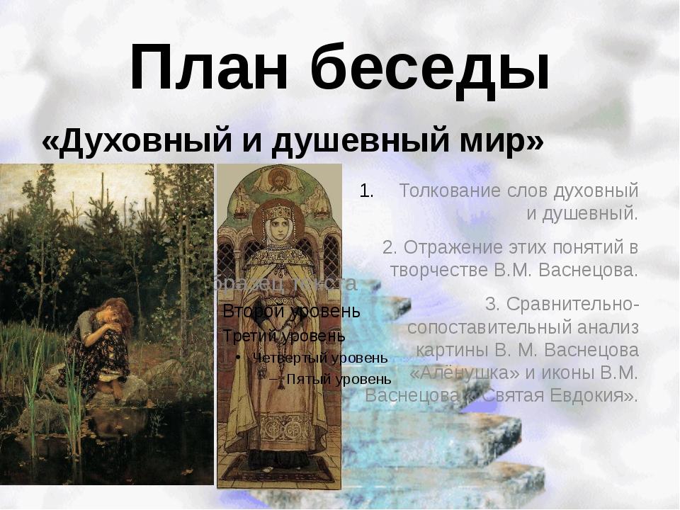 План беседы «Духовный и душевный мир» Толкование слов духовный и душевный. 2....