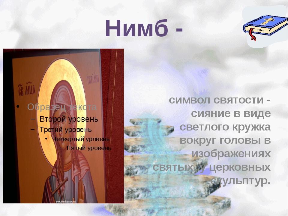 Нимб - символ святости - сияние в виде светлого кружка вокруг головы в изобра...