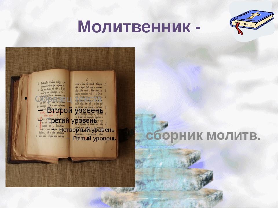 Молитвенник - сборник молитв.