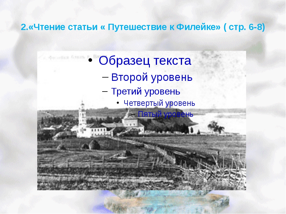 2.«Чтение статьи « Путешествие к Филейке» ( стр. 6-8)