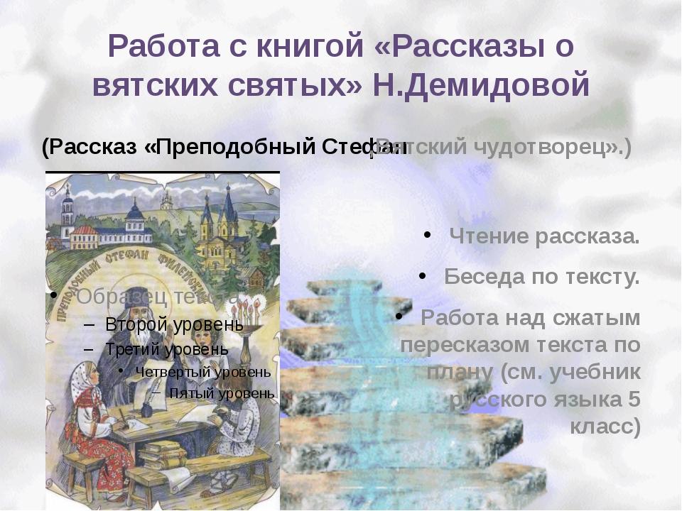 Работа с книгой «Рассказы о вятских святых» Н.Демидовой (Рассказ «Преподобный...