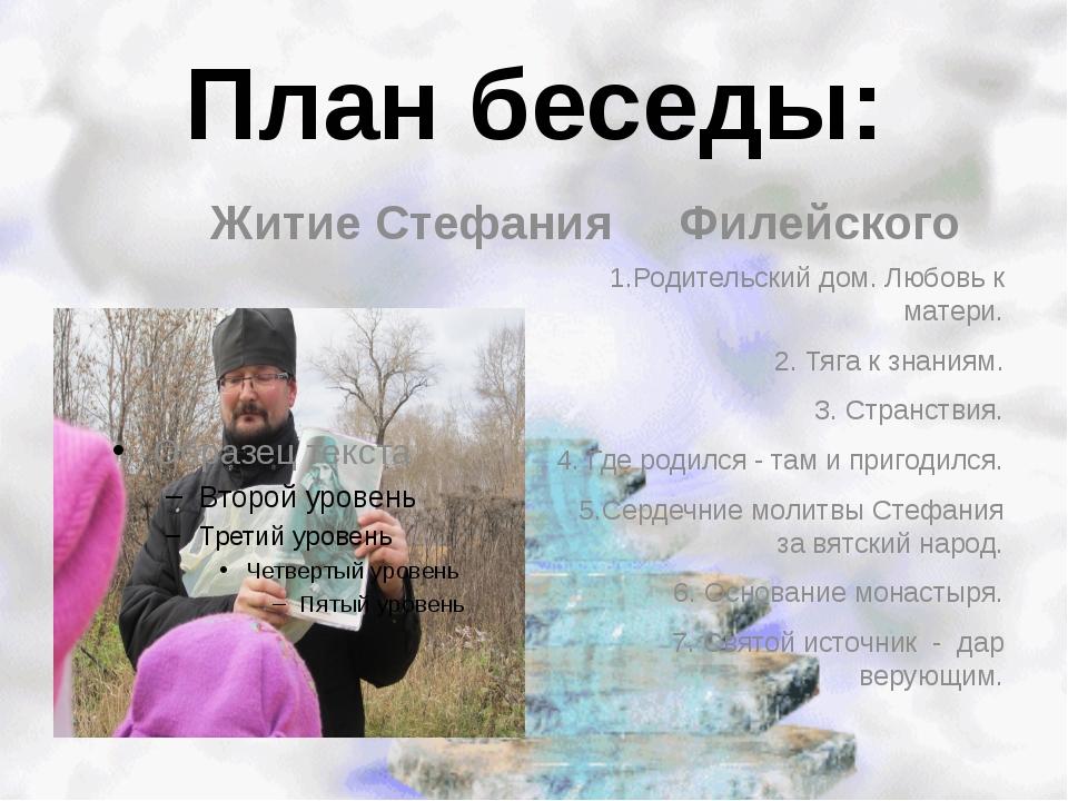 План беседы: Житие Стефания Филейского 1.Родительский дом. Любовь к матери. 2...
