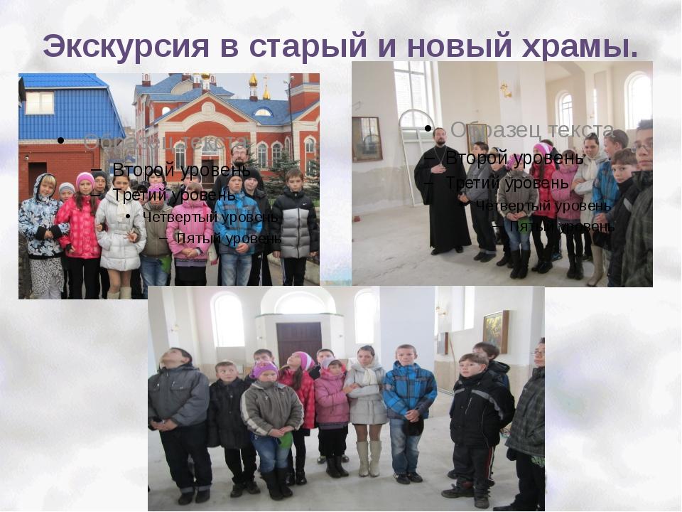 Экскурсия в старый и новый храмы.