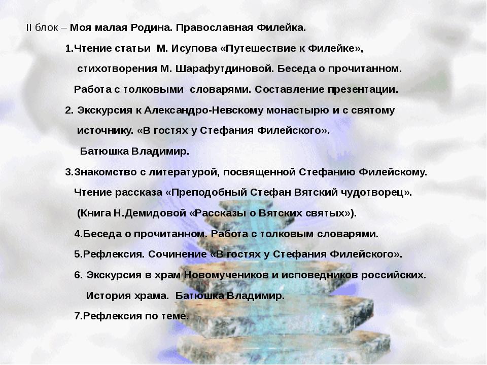 II блок – Моя малая Родина. Православная Филейка. 1.Чтение статьи М. Исупова...