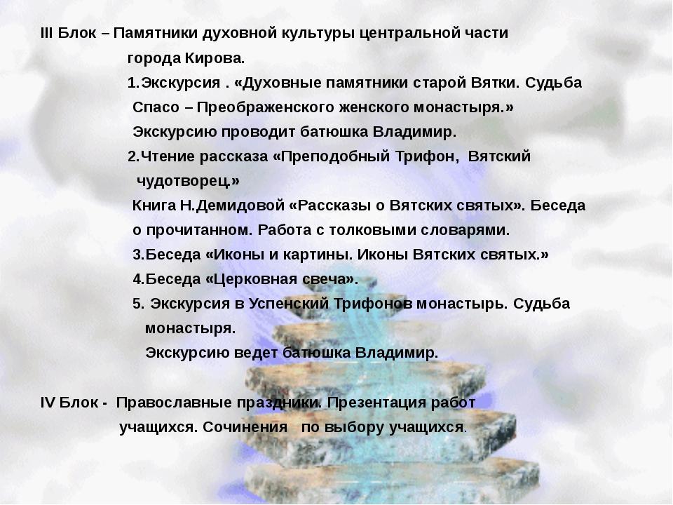 III Блок – Памятники духовной культуры центральной части города Кирова. 1.Эк...