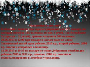Уважаемые родители!!! В г.Казани с начала года зарегистрировано уже 672 пожа