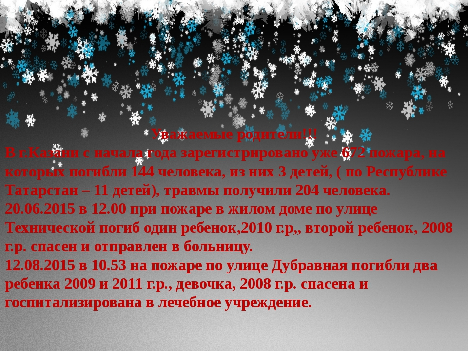 Уважаемые родители!!! В г.Казани с начала года зарегистрировано уже 672 пожа...