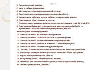 Содержание . 1. Пояснительная записка. 2. Цель и задачи программы. 3. Модель