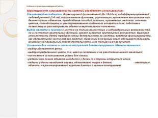 Особенности организации коррекционной работы. Коррекционную направленность за